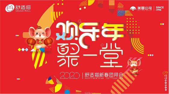 欢乐年·聚一堂 —— 猫先生2020新春团拜会